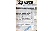 """""""24 часа"""" на 30 юли - вижте първите страници през годините"""