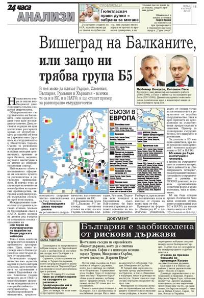"""През 2014 г. в съавторство с Любомир Кючуков Паси лансира и идеята за """"Балкански Вишеград"""""""