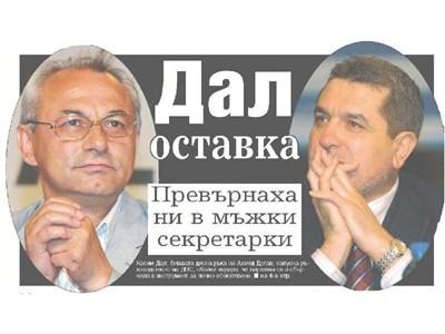 """Факсимиле от първа страница на вчерашния брой на """"24 часа"""""""