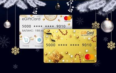Подаръчните карти могат да бъдат с персонализиран външен вид.