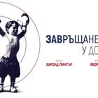 Владо Пенев и Деян Донков в ролите на Ицко Финци и Руси Чанев