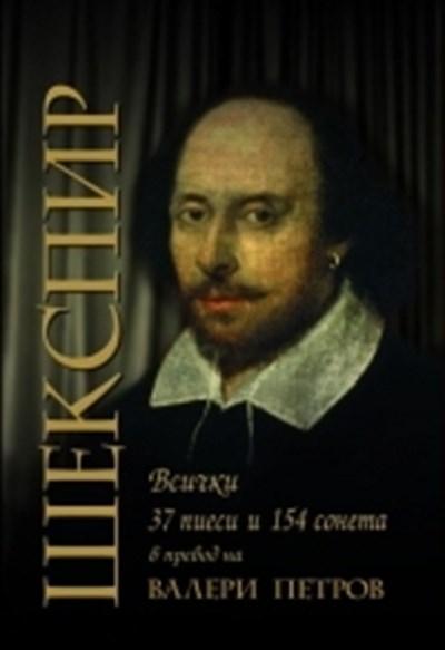 Всичко от Шекспирв преводна Валери Петров