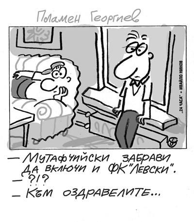 """Малкият Иванчо се шегува с ФК """"Левски"""""""