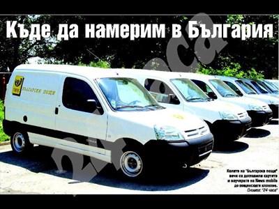V Koi Poshenski Stancii Prodavat News Mobile 24chasa Bg