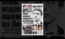 """В новия """"168 часа"""": Османската империя не знаела как изглежда Левски до задържането на Димитър Общи"""