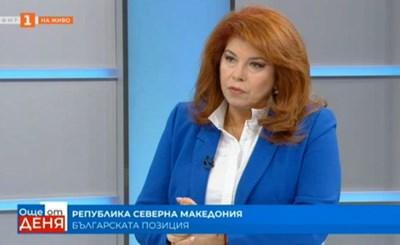 Илияна Йотова. Кадър БНТ
