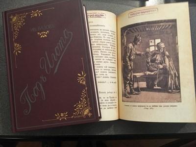 """Националната библиотека показа фототипното издание на """"Под игото"""" от 1894 г."""