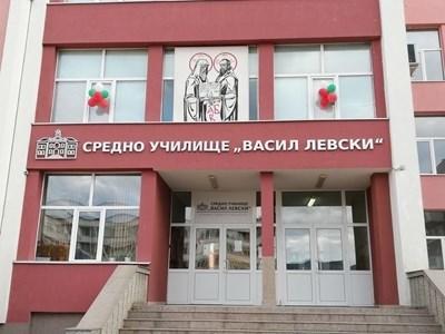 "Снимка: Средно училище ""Васил Левски"" в Севлиево"