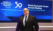 Борисов в Давос: Подкрепяме усилията на Западните Балкани по пътя им към ЕС