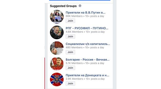 ГРУ превзема България!