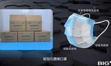 Екип от учени в Пекин разработи нов вид маска за лице от графен