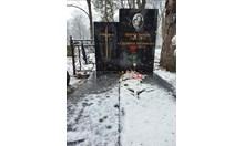 Възстановиха откраднатия кръст от гроба на Стоянка Мутафова