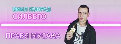 Емил Конрад с двете визии от пародийния си клип СНИМКИ: ФЕЙСБУК