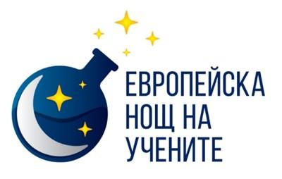 """""""Науката преобразява животи"""" бе темата на Нощта на учените в МУ-Варна"""