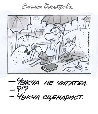 Малкият Иванчо си мисли, че чукча е сценарист