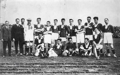 Първият национален отбор на България. Бянов е крайният вдясно.
