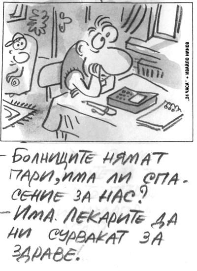 По идея на Петър Гонков