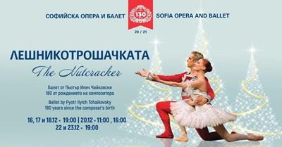 С празнично настроение в Софийската опера