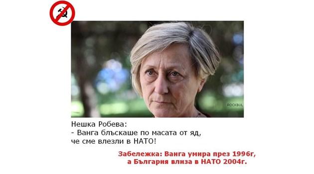 Владимир Каролев за Нешка Робева: Когато си пропуснал да пиеш навреме Гинко Билоба, но си запазил признателността към БКП/БСП