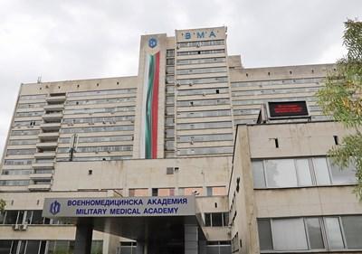 Сградата на ВМА СНИМКА: Архив