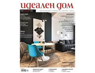 """Новият брой на списание """"Идеален дом"""""""