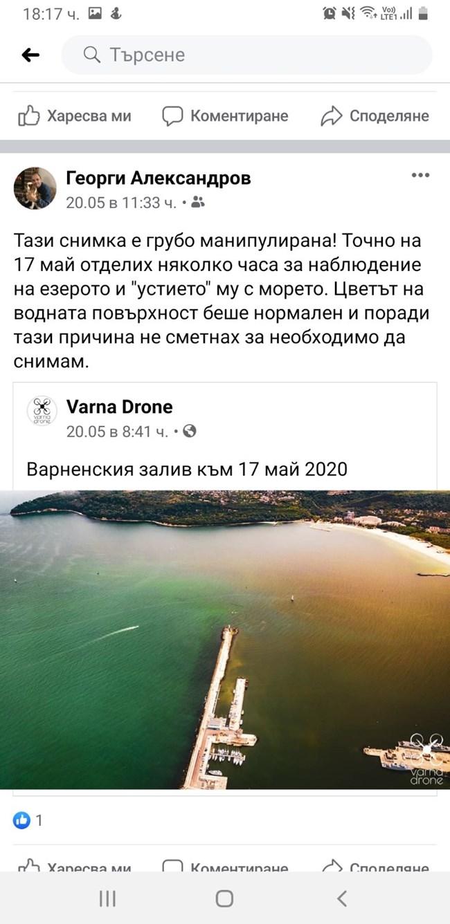 Факсимиле на мнението на Александров за снимката