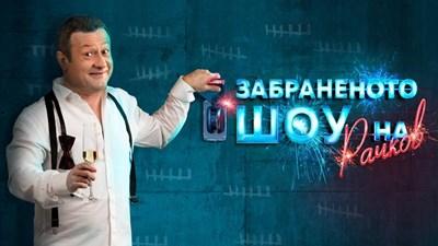 Забраненото шоу на Рачков СНИМКА: Кадър: Нова тв