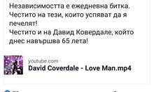Завършилата английска гимназия Радева нарекла известния вокал ДАВИД КОВЕРДАЛЕ. Очаквам следващия път да напише УХИТЕ СНАКЕ