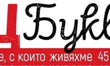 Ломските ямки и плавателният канал в София - най-идиотските почини