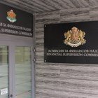 Комисията за финансов надзор