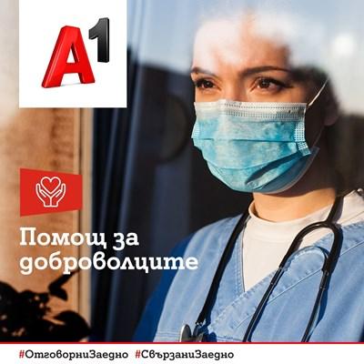 A1 дарява средства за доброволци в COVID отделенията на три ключови болници