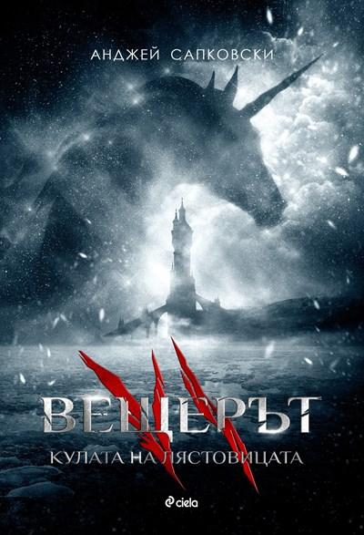 """""""Вещерът. Кулата на лястовицата"""" от Анджей Сапковски – това съвсем не е краят"""