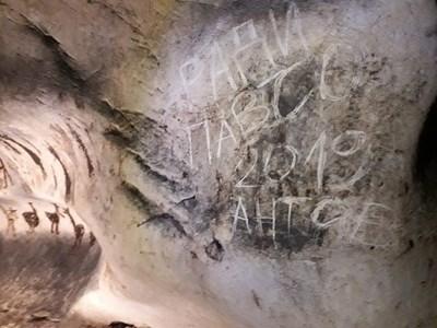 Подписите на вандалите СНИМКА: Андрей Шурелов/ Фейсбук