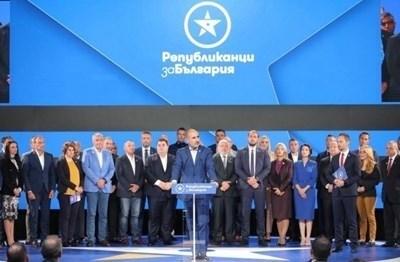 """ПП """"Републиканци за България"""""""