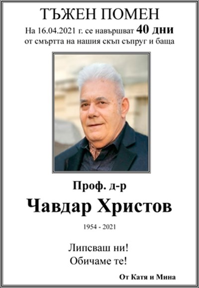 Проф. д-р Чавдар Христов