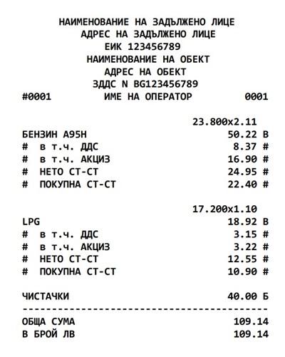 Така от март догодина трябва да изглежда касовия бон, който ще се дава на клиентите при зареждане с гориво.