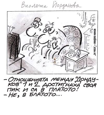 """Малкият Иванчо се намесва в отношенията между """"Дондуков"""" 1 и 2"""