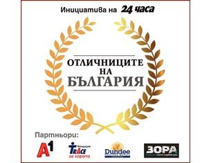 """Второ издание на """"Отличниците на България"""""""
