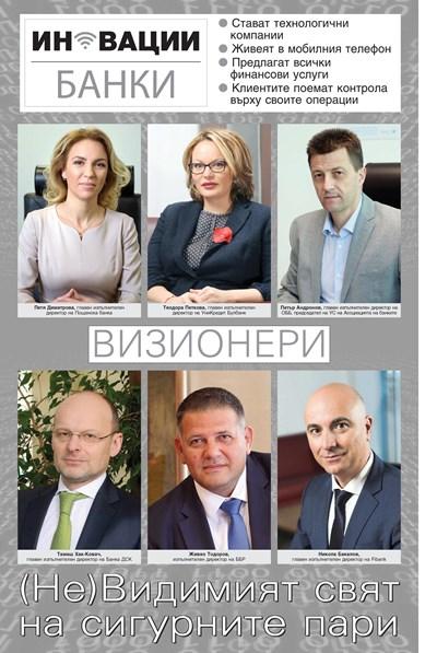 """Иновации в банките - изтегли безплатно специалния проект на """"24 часа"""""""
