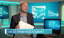 Разкриват тайните на журналистическите разследвания