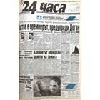 """""""24 часа"""" на 28 юли - вижте първите страници през годините"""