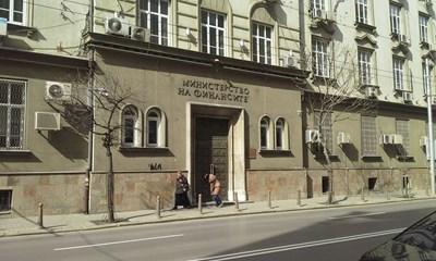 Министерството на финансите.