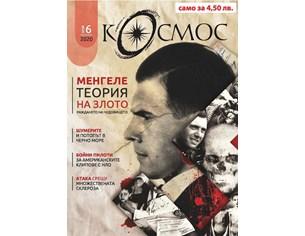 """Търсете новия брой 6 на списание """"Космос"""""""