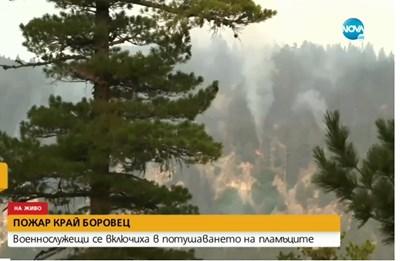 Огнената стихия над Боровец Кадър: Нова тв