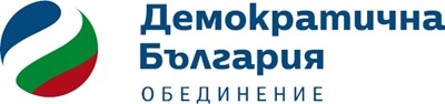 """""""Демократична България"""": Няма как да наредим на своите привърженици за кого да гласуват"""