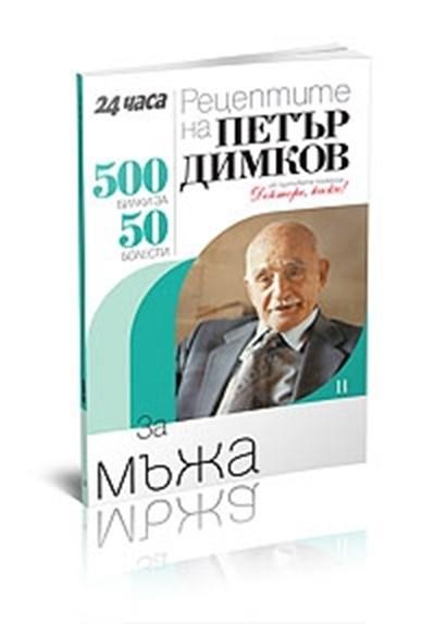 Петър Димков за дишането