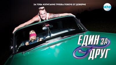 """Най-новата продукция """"Един за друг"""" предизвика интереса на над 2 млн. зрители поNOVA"""