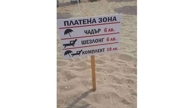 Да закриват клетото ни Черноморие! Да го закриват на промоция!