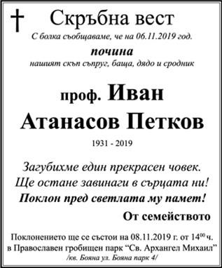 проф. Иван Петков