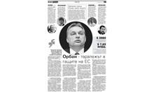 """Таралежът"" Виктор Орбан"